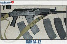 Купить или продать ружьё Сайга-12?