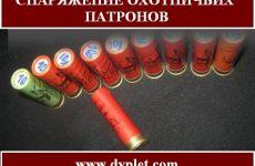 Снаряжение охотничьих патронов