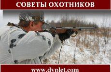 Советы охотников!ПОЛЕЗНО