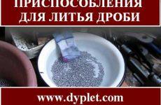 Приспособления для литья дроби