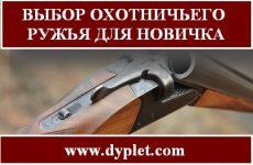 Выбор охотничьего ружья для новичка
