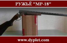 Ружьё МР-18. Обзор моделей и характеристики
