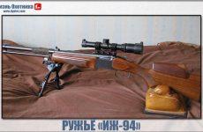 Ружьё ИЖ-94. Характеристика и анализ комбинированного ружья