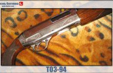 ТОЗ-94. Характеристика помпового ружья для охоты