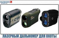 Лазерный дальномер для охоты: типы, особенности работы и правила выбора