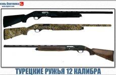 Турецкие ружья 12 калибра. Обзор моделей и характеристика