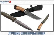Выбираем лучшие охотничьи ножи. Кому же именно многие охотники отдают своё предпочтение?