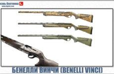 Полуавтоматическое ружьё Бенелли Винчи (Benelli Vinci) — уникальное оружие итальянского производства